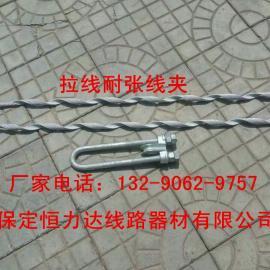 预绞丝拉线耐张线夹 电力金具拉线耐张线夹