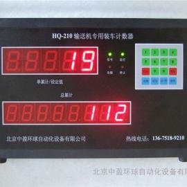 HQ-210智能红外线面粉袋计数器