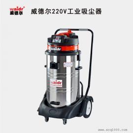 工业吸尘器 车间吸尘吸水机 威德尔WX2078SA