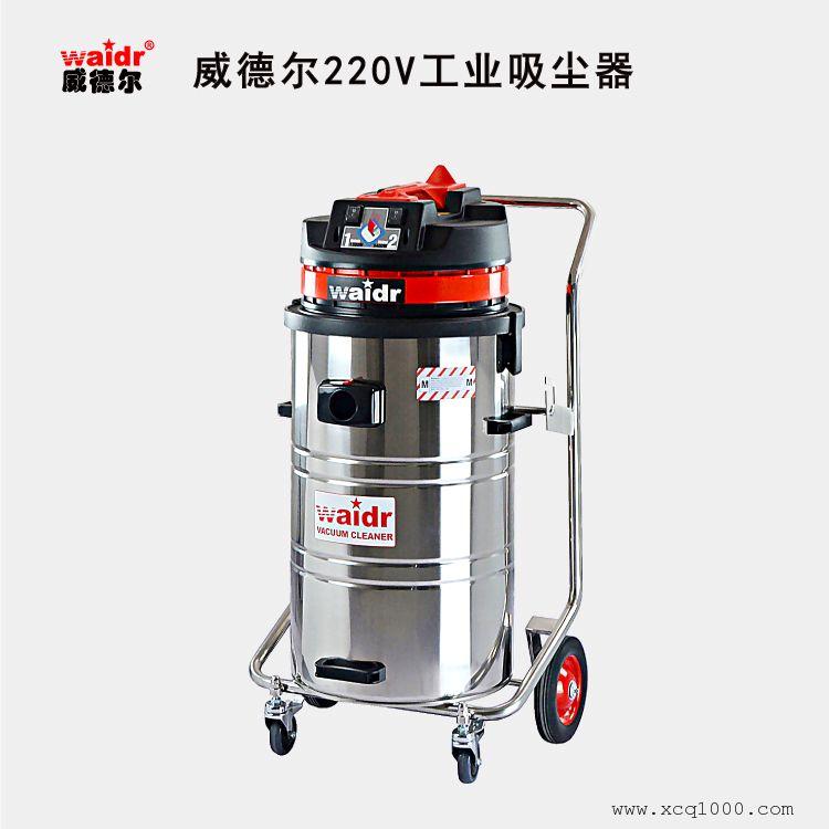 上海工业吸尘器生产商 威德尔220V单相电工业级吸尘设备