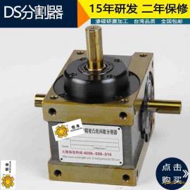 25DS心轴型分割器