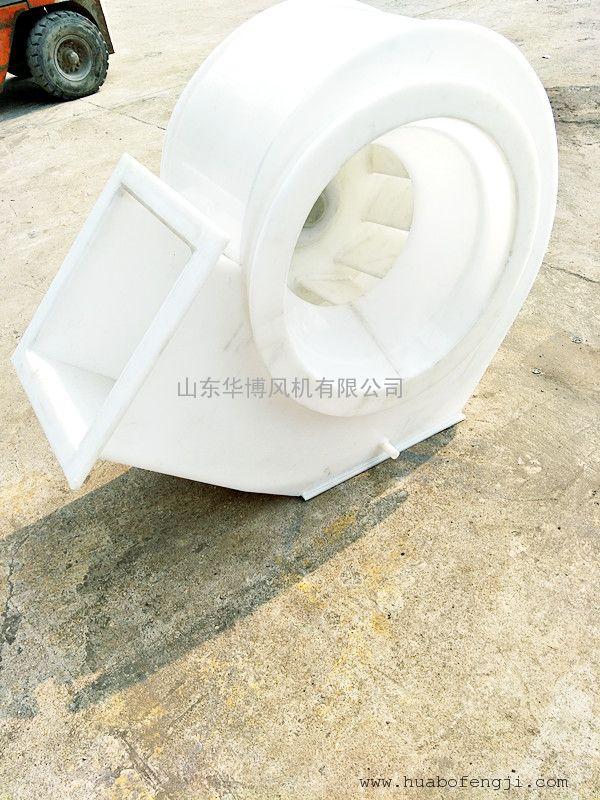 pp离心风机/塑料离心风机
