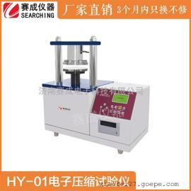 济南赛成HY-01瓦楞原纸平压强度的测定