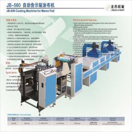 JB-560 上海涂布 全自动告示贴涂布机