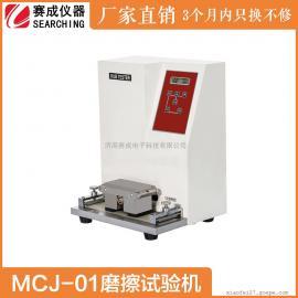 山东供应印刷制品油墨印刷脱色试验机MCJ-01