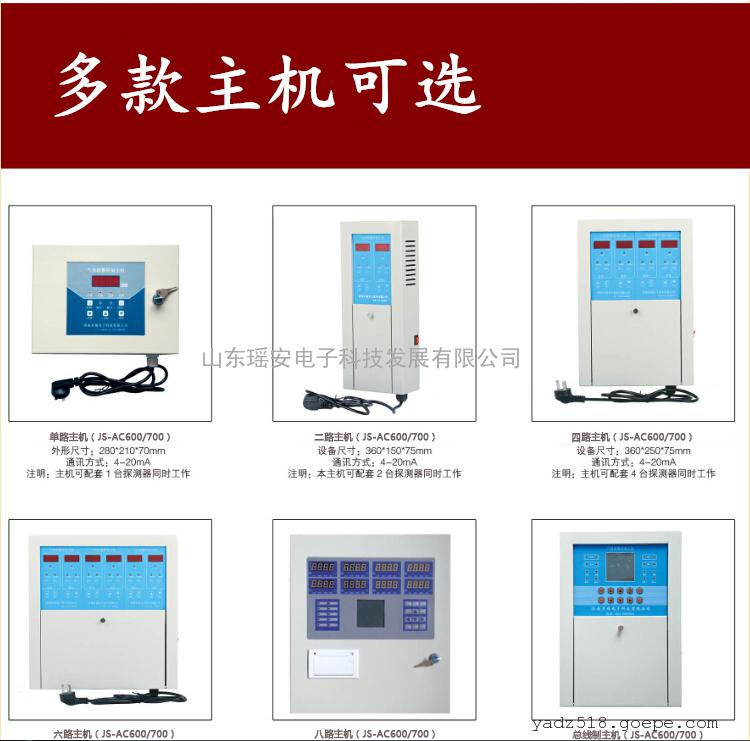 瑶安YA-D200工业用防爆二氧化硫探测器/有毒探测器