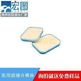 深圳宏图硅胶供应医用练习缝合模块 仿真人体皮肤