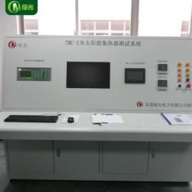 工厂直销绿光TMC-2B型太阳能集热器热性能测试系统