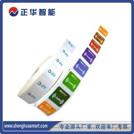 供应NFC标签_NFC电子标签_不干胶电子标签