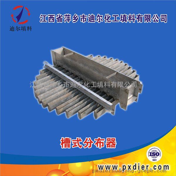 PP槽式分布器 气体分布器 气液分布器 液体分布器