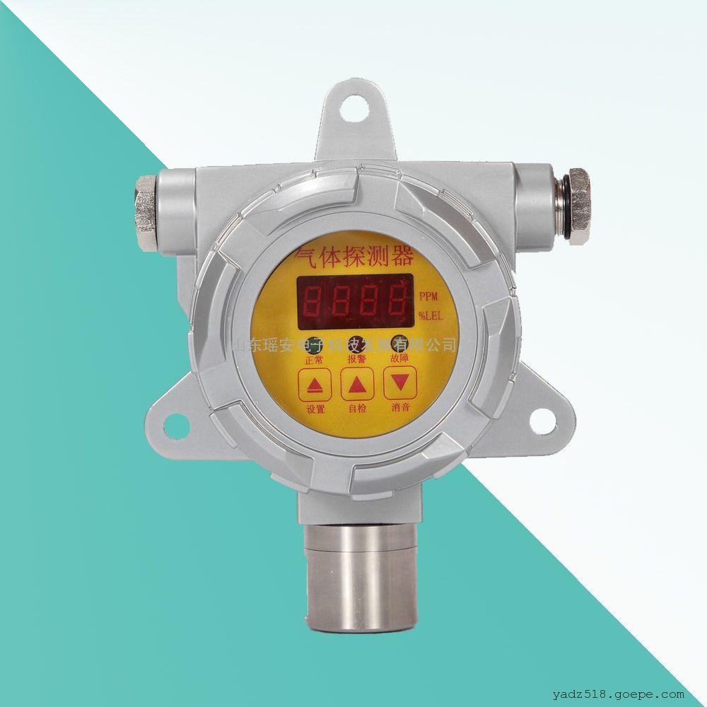 瑶安YA-D200工业用液氨泄泄漏探测器液氨泄漏探头