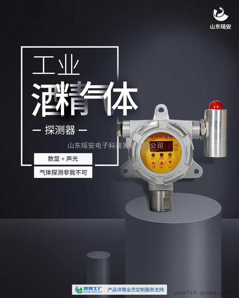 瑶安YA-D100工业酒精挥发固定式可燃气体检测仪探测器