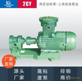 【厂家定制】上海连泉 2CY-1.08/10齿轮式润滑油泵 齿轮输油泵