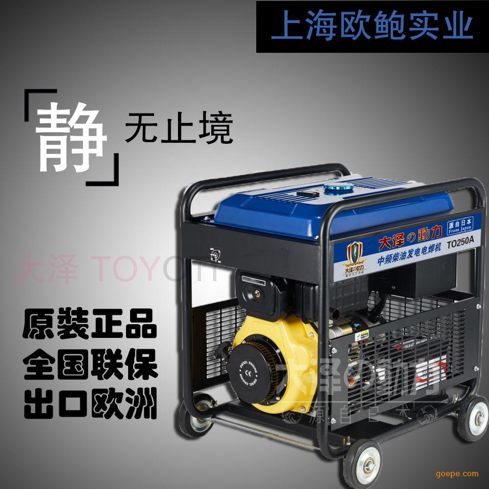 野外250A柴油电焊机价格