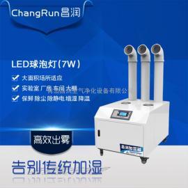 食品业加湿器实验室加湿器工业超声波加湿器车间除尘加湿器