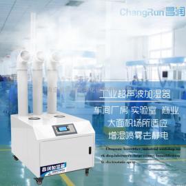 食品业实验室加湿器工业超声波加湿器无尘车间冷库加湿器