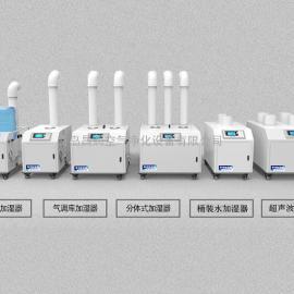 超声波加湿器工业加湿器印刷业冷库厂房医药业加湿器