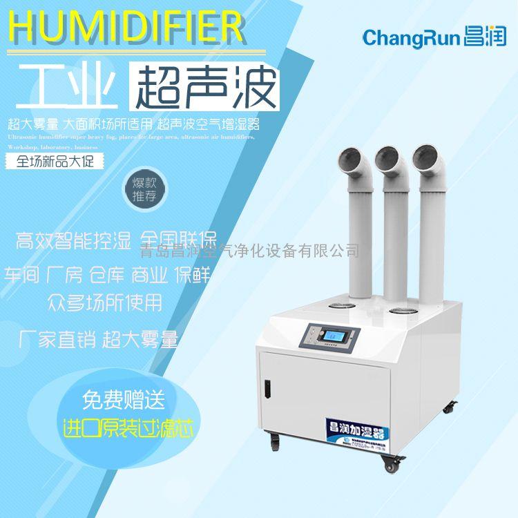 超声波加湿器无尘车间加湿器工业加湿器计算机房加湿器