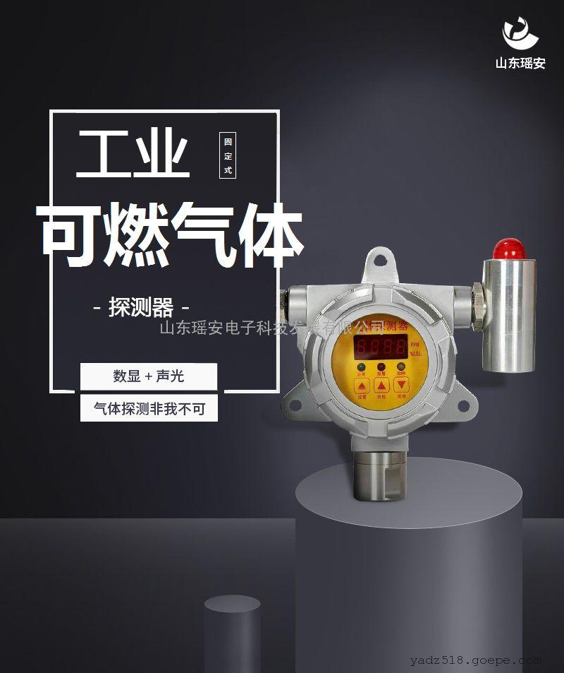 瑶安YA-D100固定式防爆液化气泄漏报警器液化气检测仪