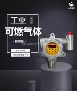 瑶安YA-D100在线式丙炔泄漏探测器可燃气体检测仪探测器