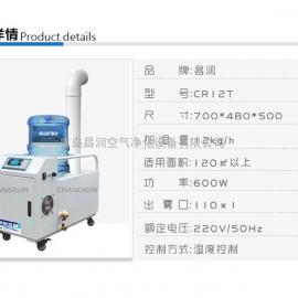 工业超声波加湿器加油站加湿器喷涂业加湿器纺织业加湿器