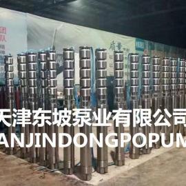 天津东坡QJ不锈钢深井电泵-精铸深井潜水泵-现货