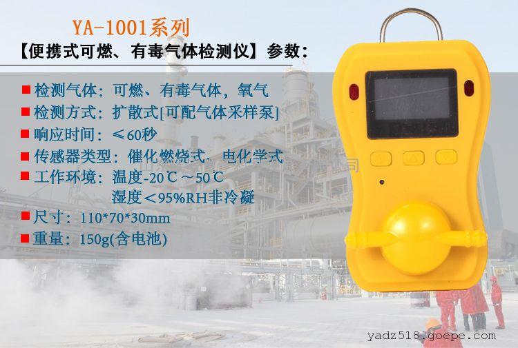 瑶安YA-1001C便携式乙炔泄漏丙炔检测仪可燃气体检测仪