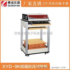 赛成XYD-9K纸箱包装抗压试验机