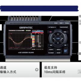日本图技 GL240 数据记录仪