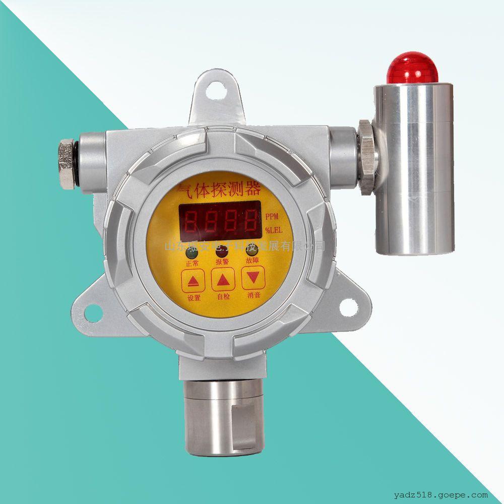 瑶安YA-D100固定式防爆可燃气体报警器