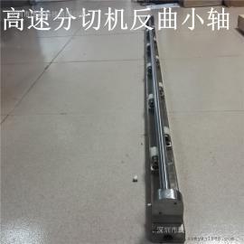 分切配件分切机反曲森美高长江分切机反曲轴1500反曲轴