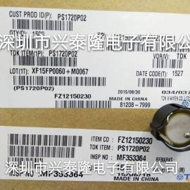 蜂鸣器PS1720P02