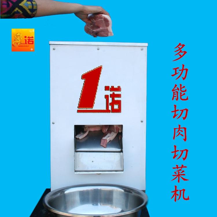 商用不锈钢切菜机厨房电动切肉机切肉丝机