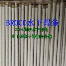 美国BROCO品牌SOFTOUCH系列SS-1水下不锈钢焊条