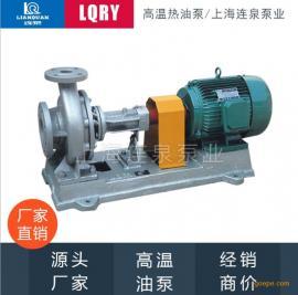 【连泉品牌】LQRY50-50-170热油泵/锅炉油泵/导热油泵/耐高温泵
