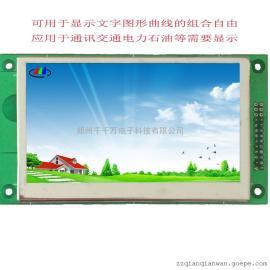 千千万电子QQDS043 4.3寸工业液晶显示屏