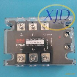 新泰亚HA-3120-Z三相固态继电器