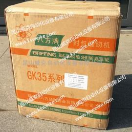 正品GK35-2C单线缝包机GK35-2C单线封口机,DS-9C单线缝包机