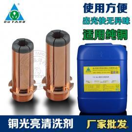 厂家供应 铜化学抛光 铜光亮剂 操作简单 OY-89