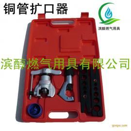 滨醇牌醇油灶具改装用扩孔器