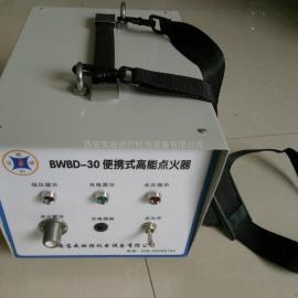 BWBD-30便携式高能点火器