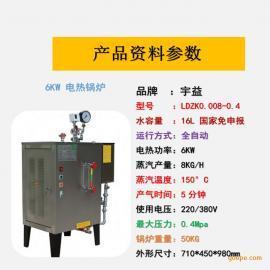 宇益不锈钢电热蒸汽发生器6KW工业节能小型锅炉