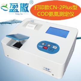 打印款CN-2Plus型COD氨氮测定仪 污水快速检测仪器