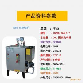 宇益不锈钢电热蒸汽发生器18KW工业节能小型锅炉