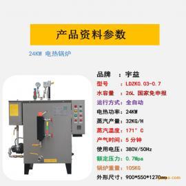宇益不锈钢电热蒸汽发生器24KW工业节能小型锅炉