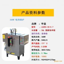 宇益不锈钢电热蒸汽发生器36KW工业节能小型锅炉