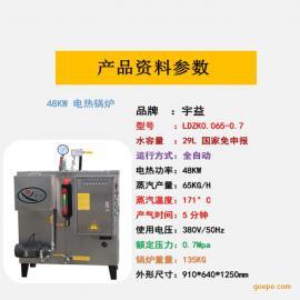 宇益不锈钢电热蒸汽发生器48KW工业节能小型锅炉