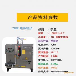 宇益不锈钢电热蒸汽发生器72KW工业节能小型锅炉