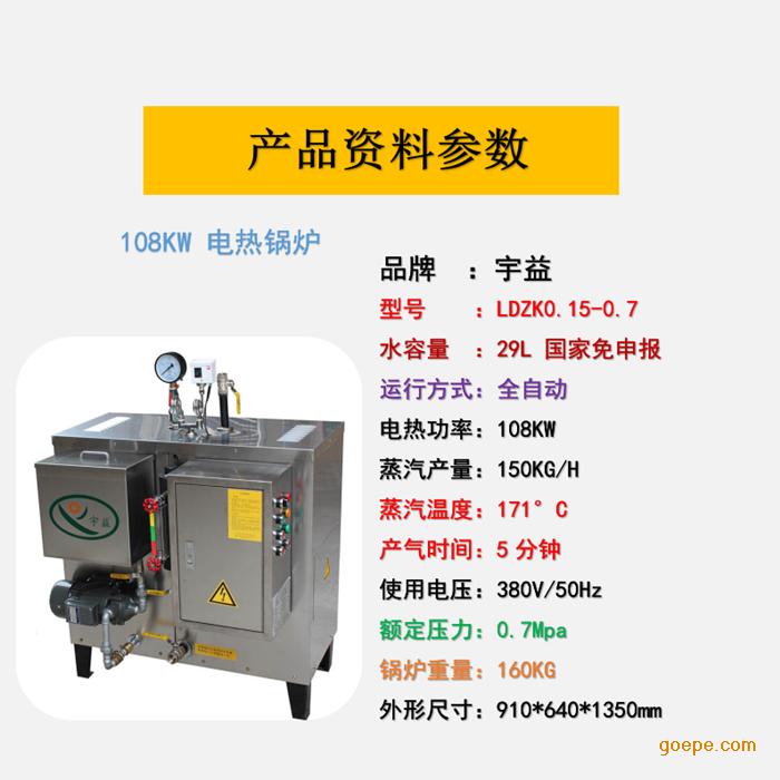 宇益不锈钢电热蒸汽发生器108KW工业节能小型锅炉