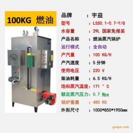 宇益燃油蒸汽发生器100KG工业节能小型锅炉
